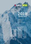 Chigo 2019, klimatyzatory
